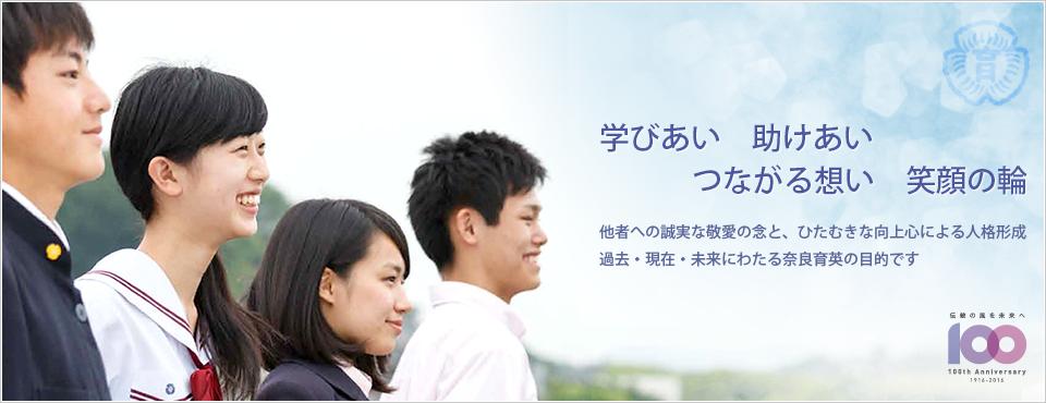 生徒一人ひとりの未来に実を結ぶ学び 奈良育英中学高等学校