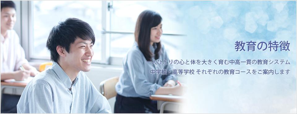 奈良育英中学校・高等学校公式サイト:生徒一人ひとりの未来に実を結ぶ学び 奈良育英中学校・高等学校の教育の特徴をご案内いたします