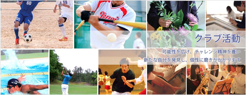 奈良育英中学校・高等学校公式サイト:生徒一人ひとりの未来に実を結ぶ学び 奈良育英中学校・高等学校のクラブ活動をご案内します。
