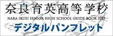 高校デジタルパンフレット