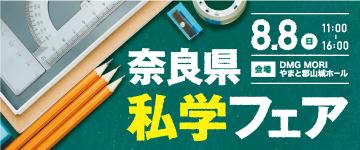 奈良県私学フェア2021バナー