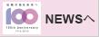 奈良育英学園創立100周年NEWSへ