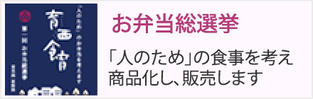 お弁当総選挙