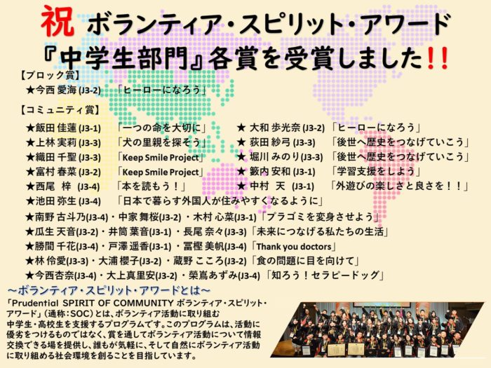 ボランティア・スピリット・アワード受賞!!
