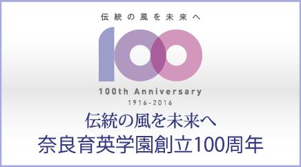 奈良育英学園創立100周年