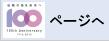 奈良育英学園創立100周年サイトへ
