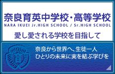 奈良育英中学高等学校