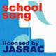 JASRAC日本音楽著作権協会