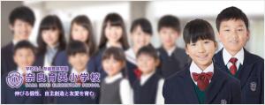 奈良育英小学校