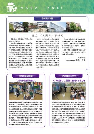 学園広報誌②