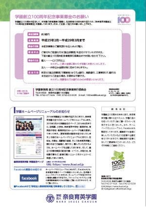 学園広報誌④