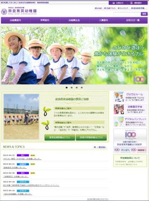 幼稚園新HP
