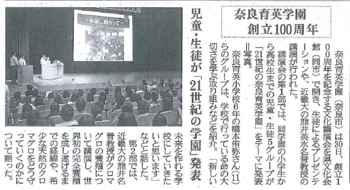 20150831 産経新聞
