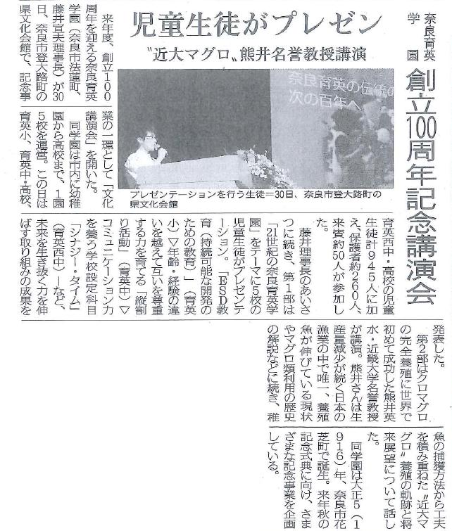 20150831 奈良新聞