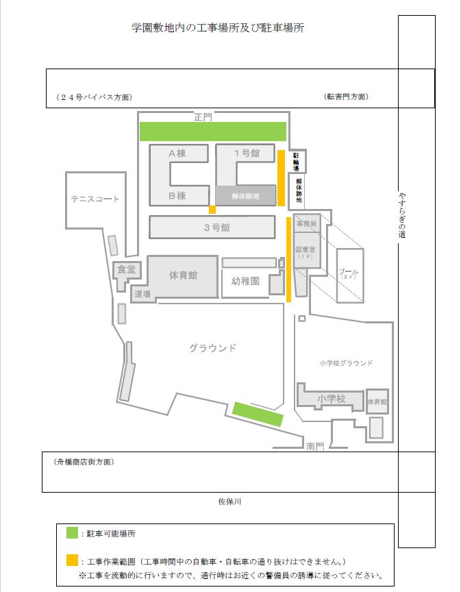 学園敷地内の工事及び駐車場所