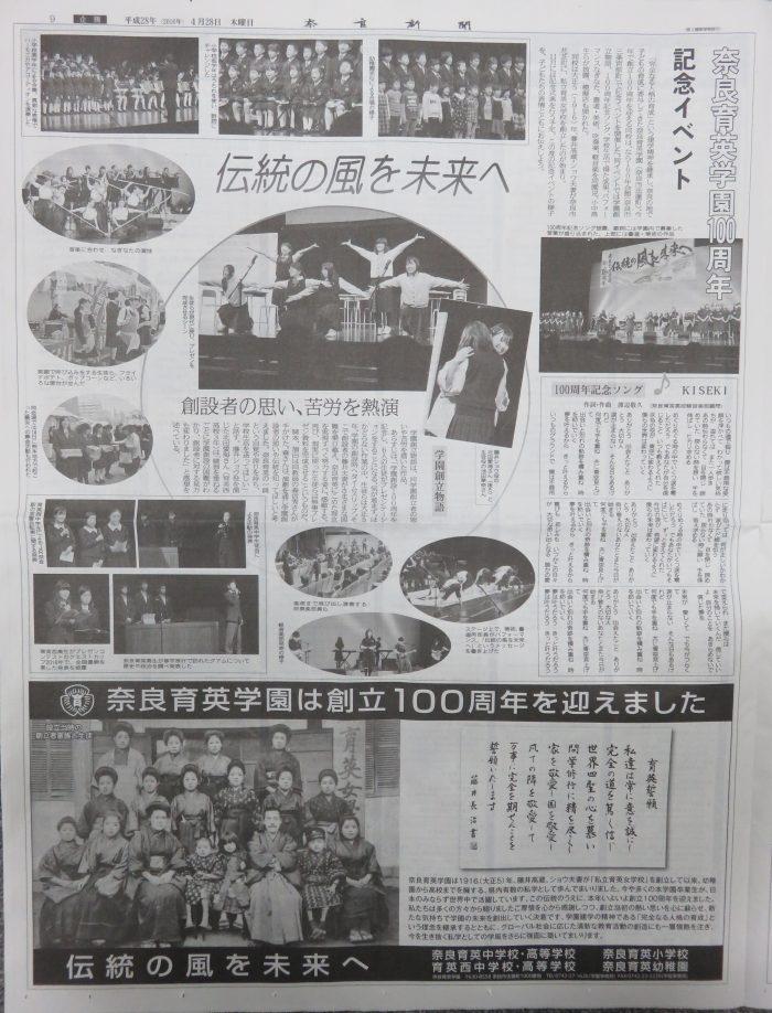 20160428奈良新聞