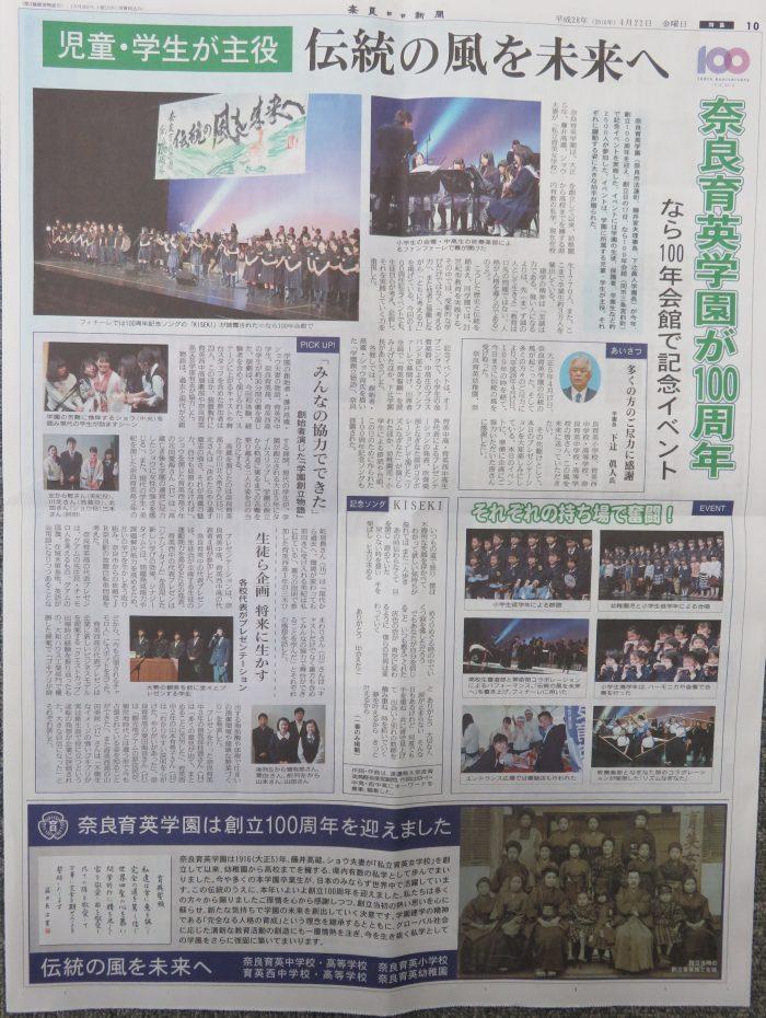 20160422奈良日々新聞