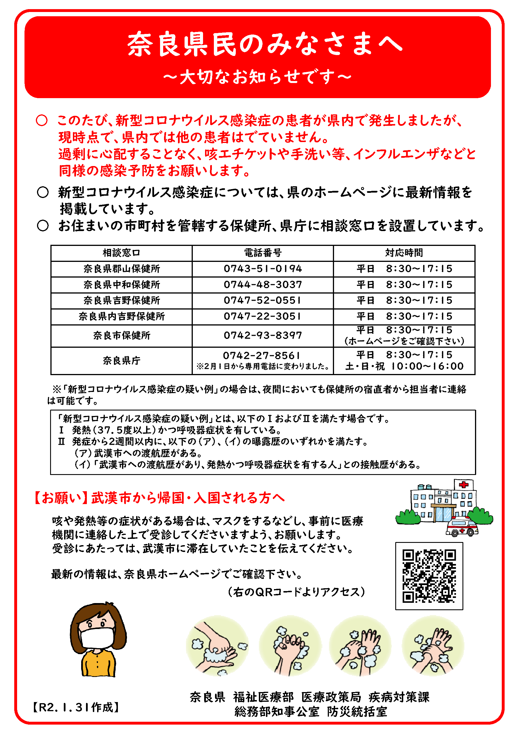 奈良 県 コロナ 最新